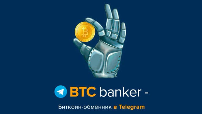BTC Banker Telegram-бот